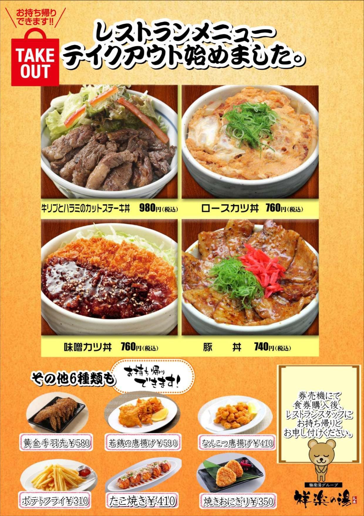 祥楽の湯 津幡店 レストランメニュー