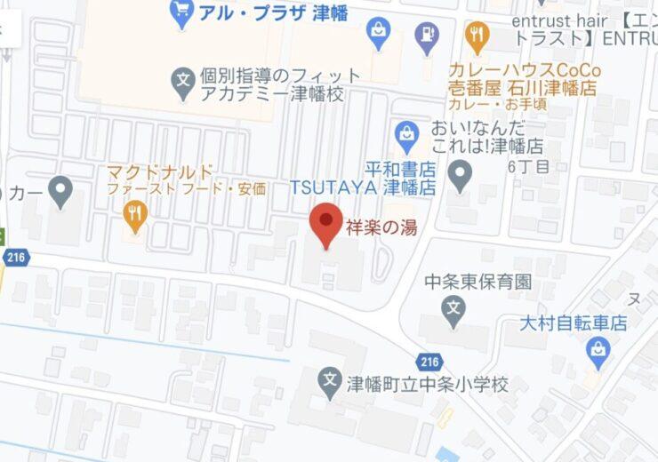 祥楽の湯 津幡店 アクセス