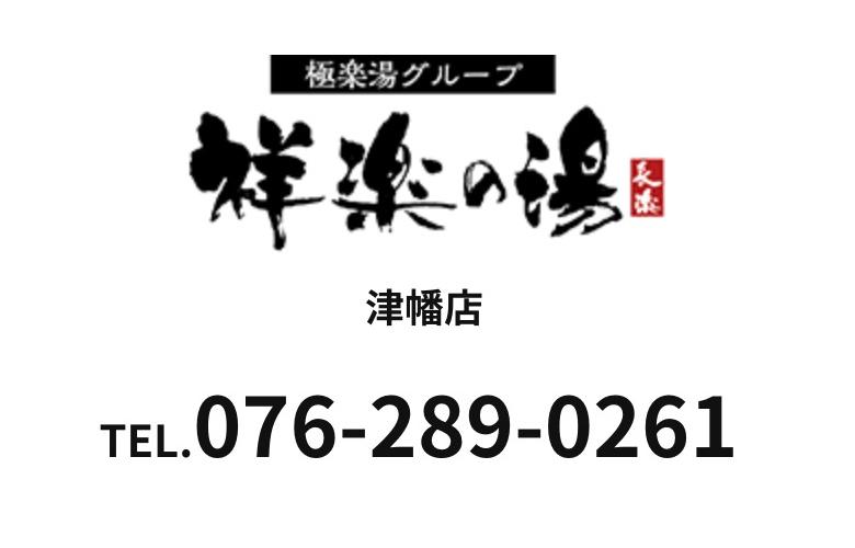 祥楽の湯 津幡店