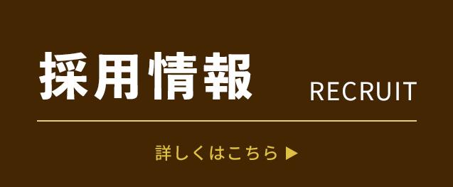 祥楽の湯 津幡店 採用情報